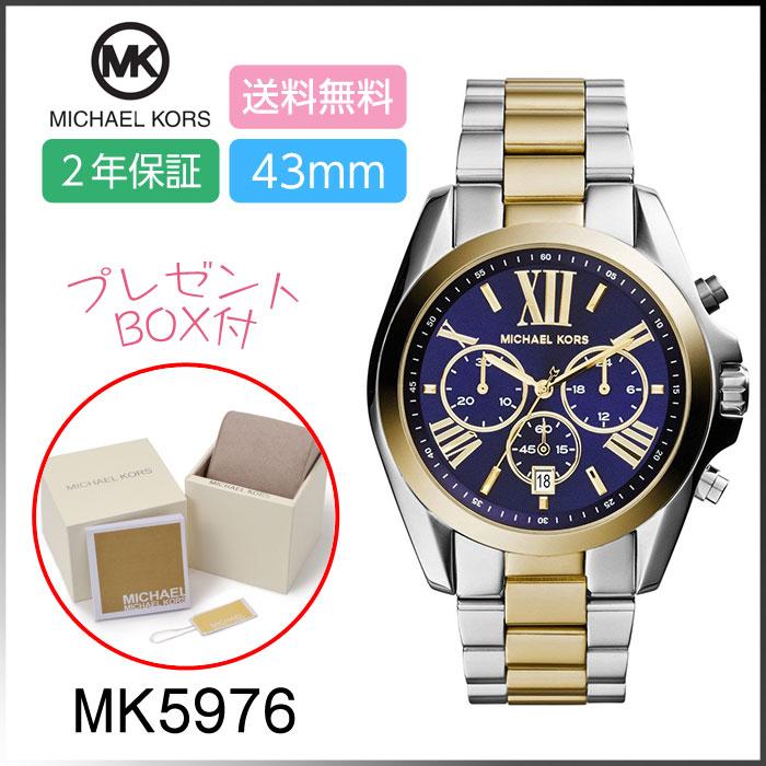e7ab5c9cb9c7 マイケルコース腕時計レディース43mm時計ブラッドショーMK5976ブルー×コンビ