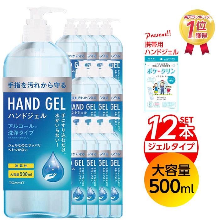 アルコール洗浄 ハンドジェル 500ml アルコールハンドジェル 携帯ボトル 手 指 清潔 保湿 大容量 12本 TOAMIT 東亜産業 5月上旬から順次発送