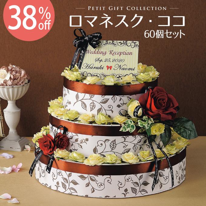 ロマネスク・ココ(ハートパイ&紅茶) 60個セット【プチギフト】【ウェルカムボード】