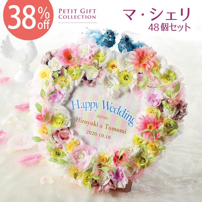 マ・シェリ48個セット【プチギフト】【ウェルカムボード】