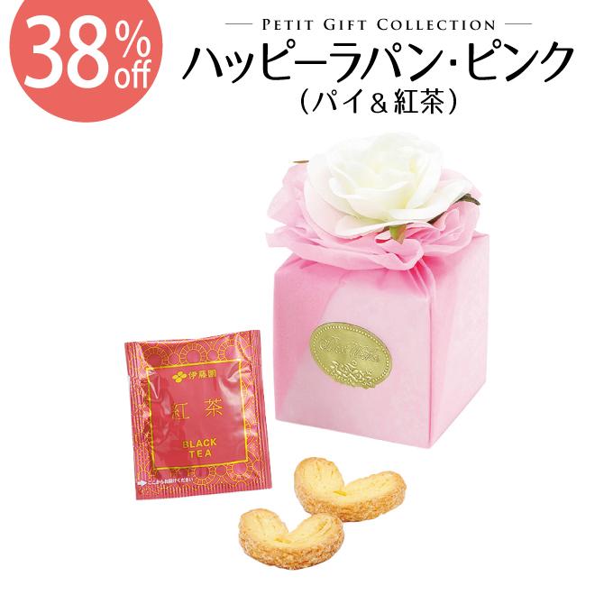 ハッピーラパン・ピンク(パイ・紅茶)30個セット【プチギフト】【ウェルカムボード】