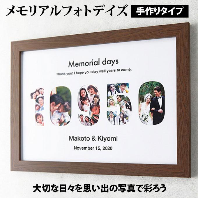 最短発送 10 6~ メモリアルフォトデイズ 手作りタイプ 記念品 結婚記念日 メーカー再生品 NEW ウェルカムボード 両親プレゼント結婚式