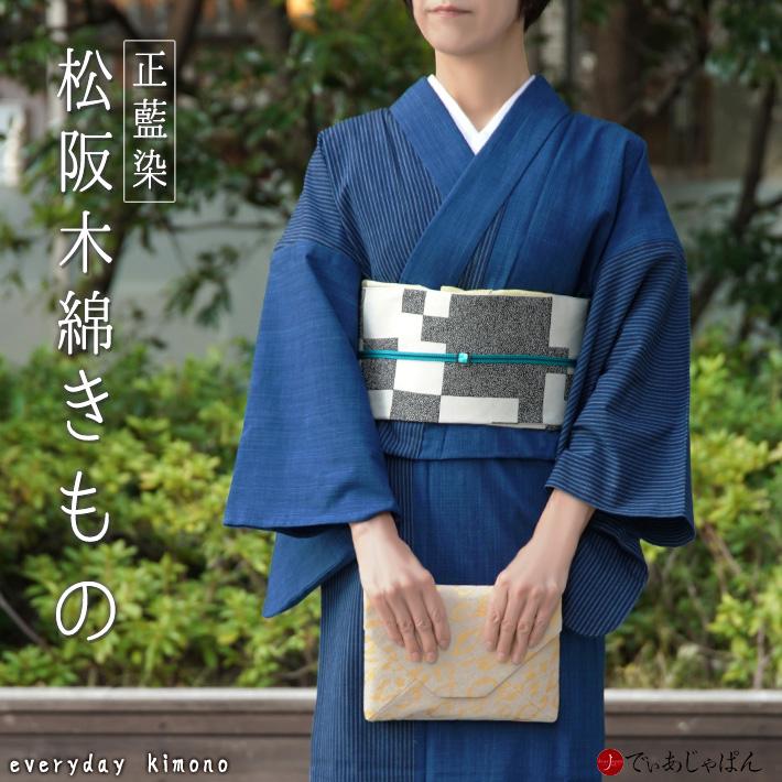 洗える着物 木綿着物 松阪 正藍染め 仕立て上がり 縞 ストライプ 単衣 紺 藍 洗える着物 木綿着物 レディース
