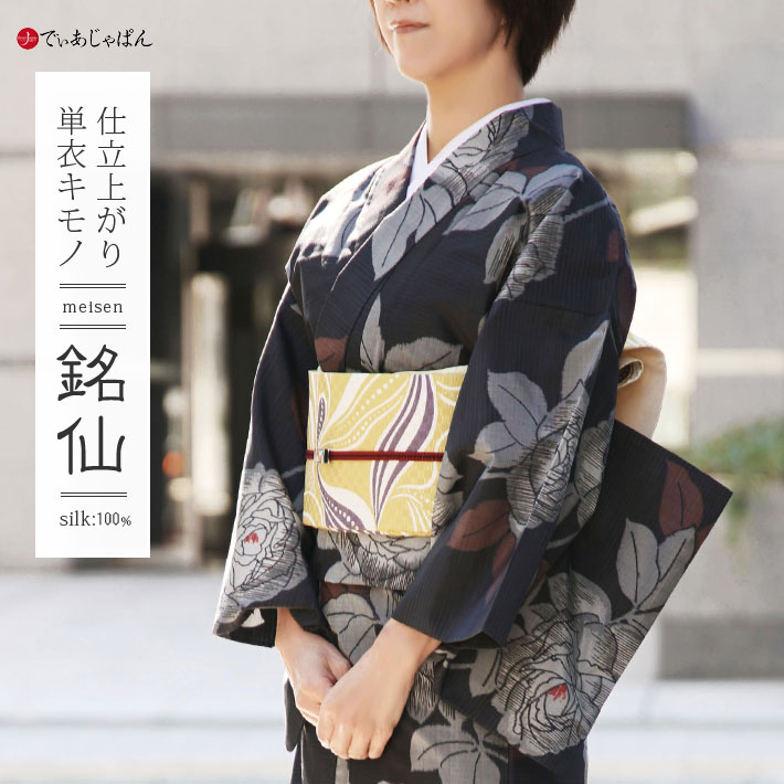 着物 正絹 仕立て上がり 銘仙 JUNKO KOSHINO バラ 花 単衣 黒 グレー レディース