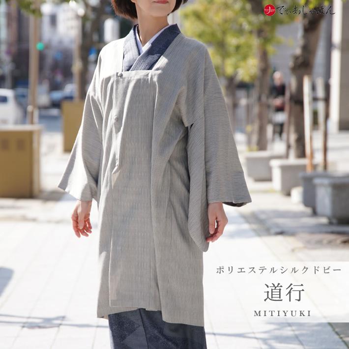 道行コート 絹 縞 袷 ストライプ グレー オフホワイト 羽織