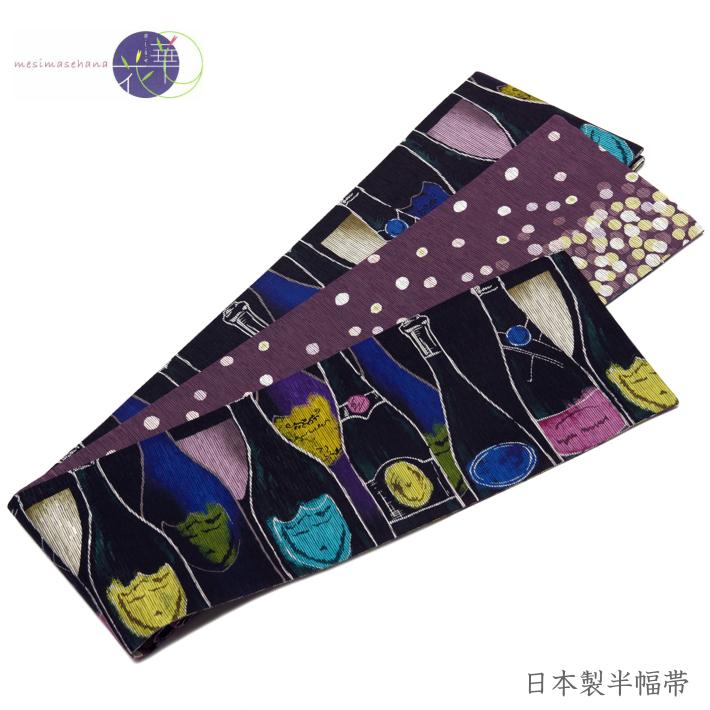 半幅帯 召しませ花 黒 紫 シャンパン ドンペリ 長尺 絹 日本製 リバーシブル 変り結び 細帯