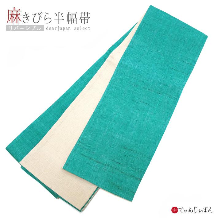 半幅帯 麻 無地 リバーシブル エメラルド 水色 青 ベージュ シンプル 夏帯 日本製 帯 半巾帯 浴衣 夏着物