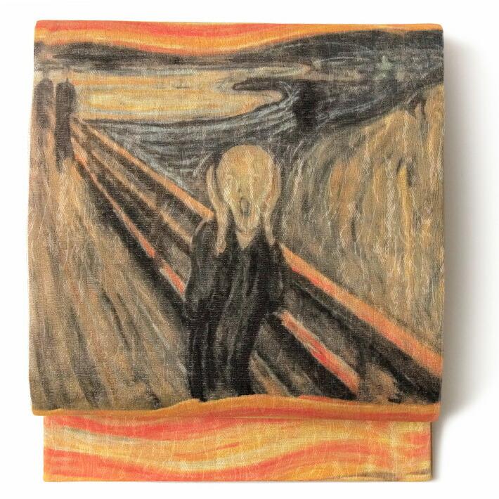 袋帯 ムンクの叫び 染め帯 オレンジ 赤 西洋絵画 美術 油絵 芸術 日本製 着物 お太鼓