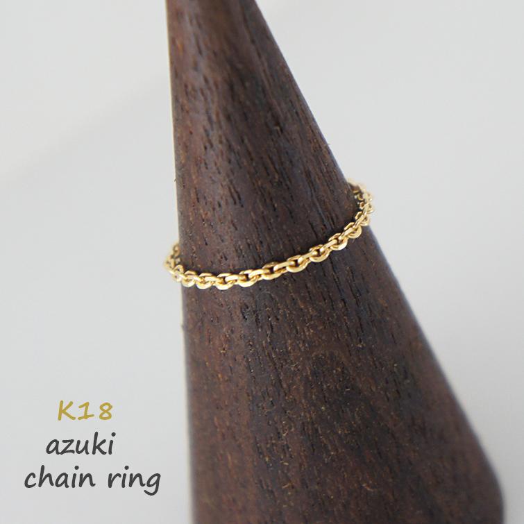 買取 k18 百貨店 gold ゴールド チェーンリング カット小豆チェーン 1mm幅 華奢 重ね付け 18金 ピンキーリング 指輪 18k 1~15号