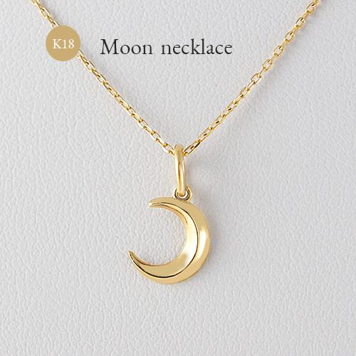 K18 ネックレス 三日月 ムーン 華奢 重ね付け 小豆チェーン 18金 gold necklace お守りジュエリー ギフト 無料ラッピング スワロー