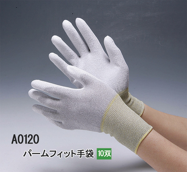 制電パームフィット手袋10双入り AO120【[1040575][取寄せ]】