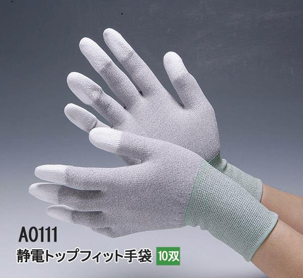 制電トップフィット手袋10双入り AO111【[1040574][取寄せ]】