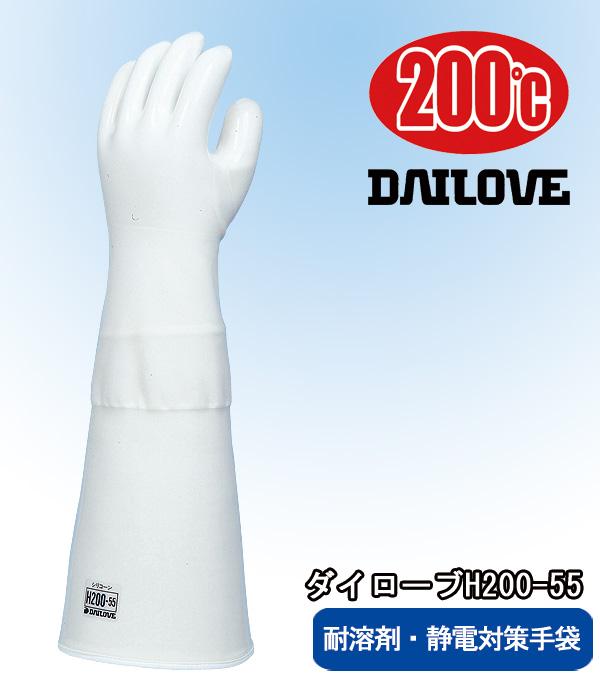 H200-55 다이 로브 내열용 장갑 실리콘제(안감 첨부)