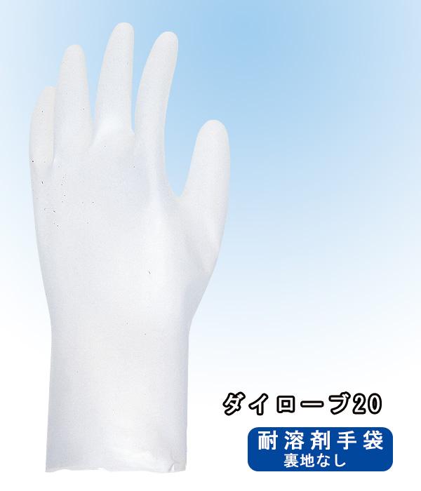 さまざまな油溶剤を使用する作業におすすめの耐溶接剤手袋 セール価格 ダイローブ20 耐溶剤手袋 ポリウレタン製 裏地なし 薄手 安全 1040744 5双入り 取寄せ