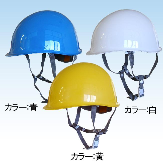 スタンダードなMPタイプのABS樹脂製ヘルメット Z内装ヘルメット・スチロール入り SS-101 [4100004]【[4100004] SS-101】