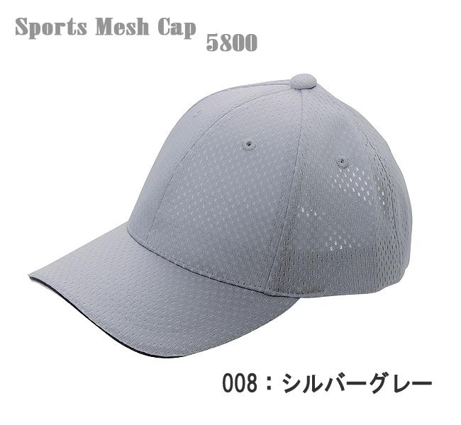 イベント用キャップにおすすめ 日本 スポーツメッシュキャップ 5800 4460004 取寄せ お得
