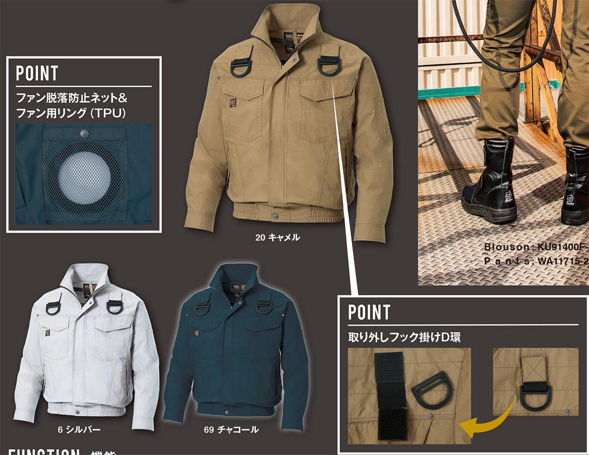KU91400F 空調風神服 長袖ブルゾン フルハーネス用 綿100%
