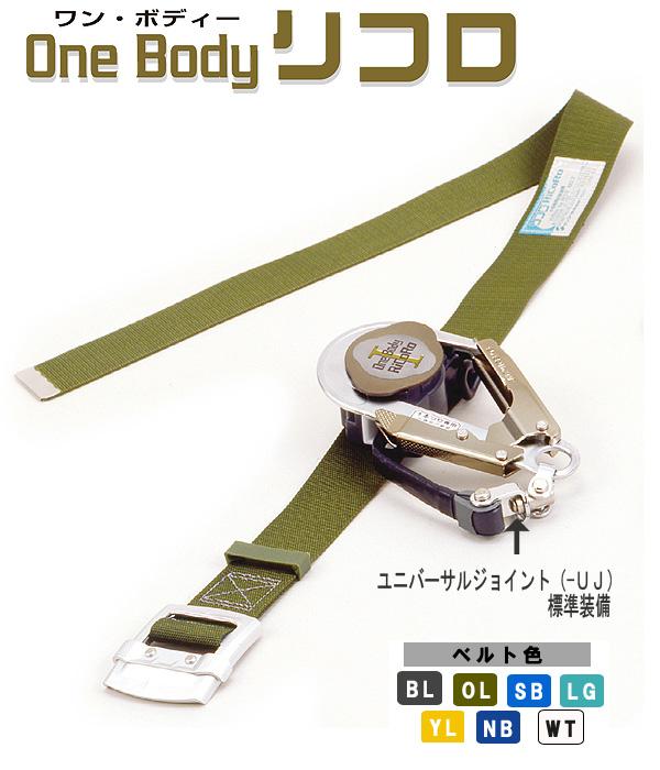 ワンボディー リコロ OBRA503AG 【取寄せ】【[2829999] OBRA503AG】