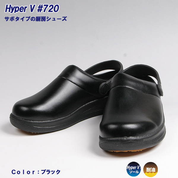 Charmant HyperV Hyper V Kitchen Shoes Cock Shoes 720 Sabothews