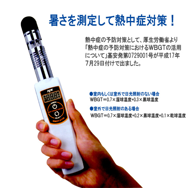 熱中症指標計【取寄せ】HO-081【[1110180]HO-081【取寄せ】】