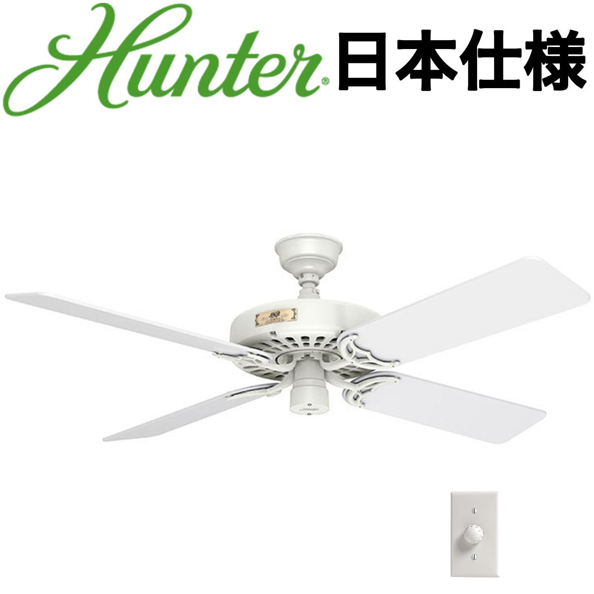 Hunter ハンター シーリングファン ハンターオリジナル ホワイト 23845 傾斜天井 吹き抜け おしゃれ かっこいい 送料無料