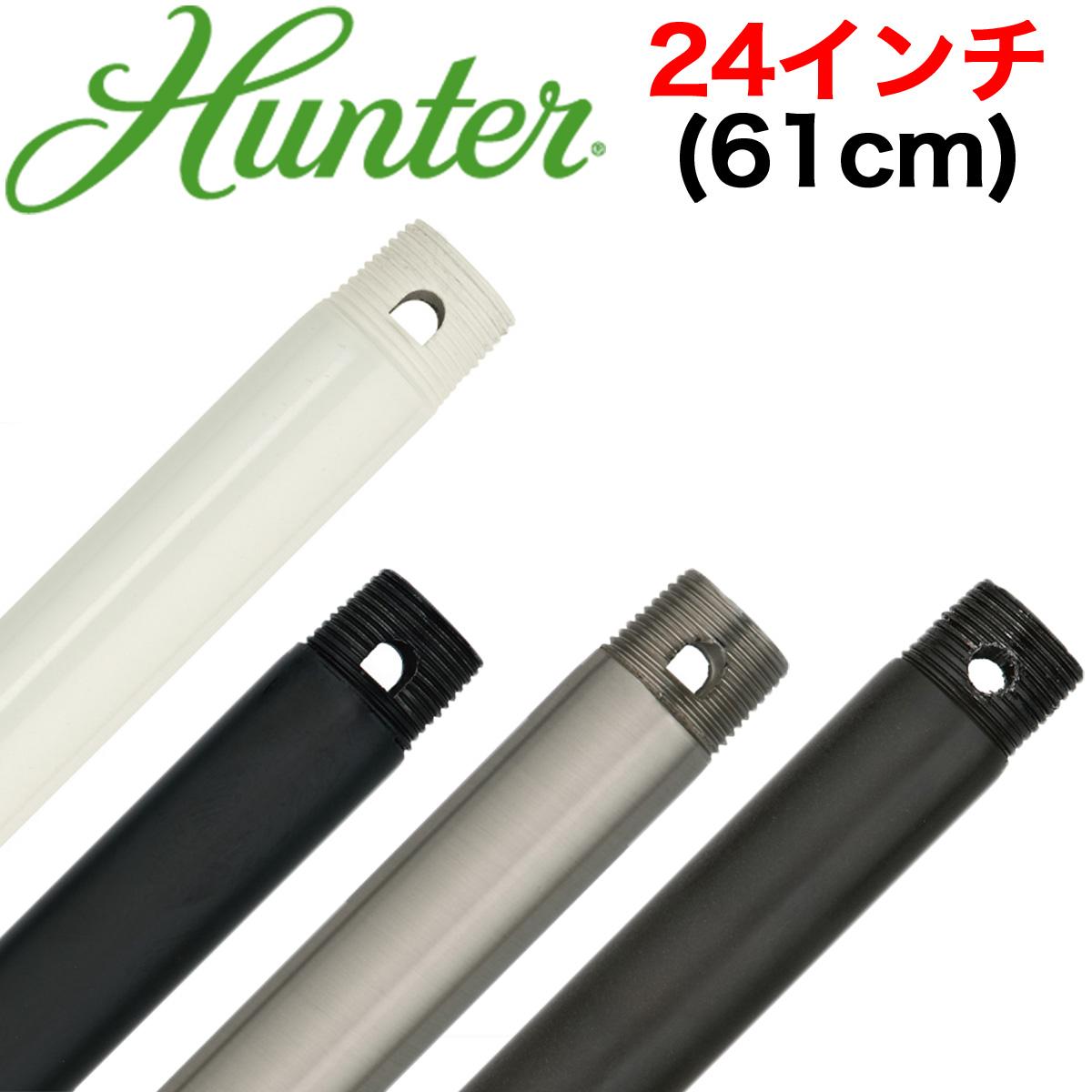 Hunter ハンター シーリングファン ハンターオリジナル アクセサリー 交換・延長用ダウンロッド 24インチ(61cm)