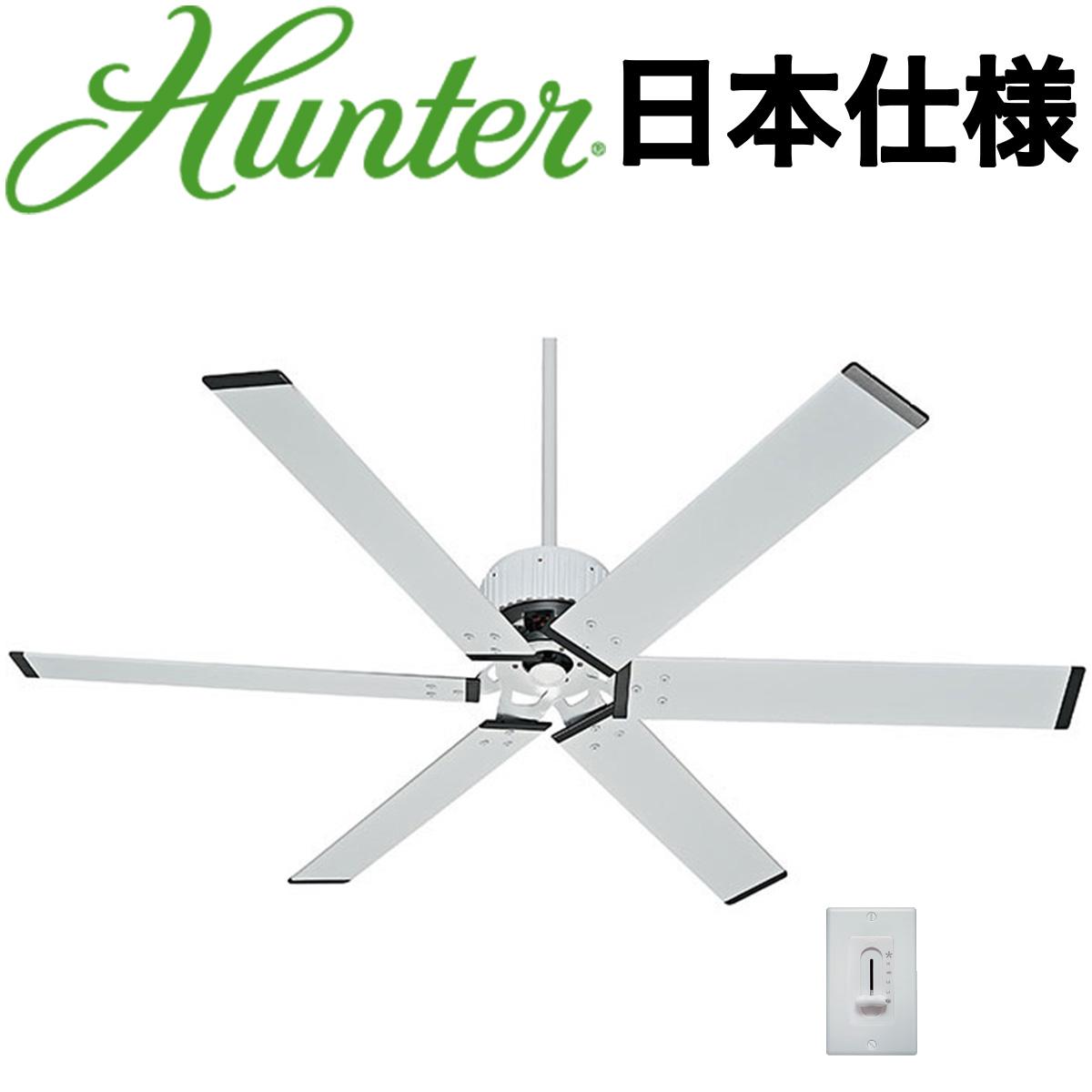 Hunter ハンター シーリングファン HFC-72 倉庫・工場向けモデル フレッシュホワイト 59134 傾斜天井 吹き抜け おしゃれ かっこいい 送料無料