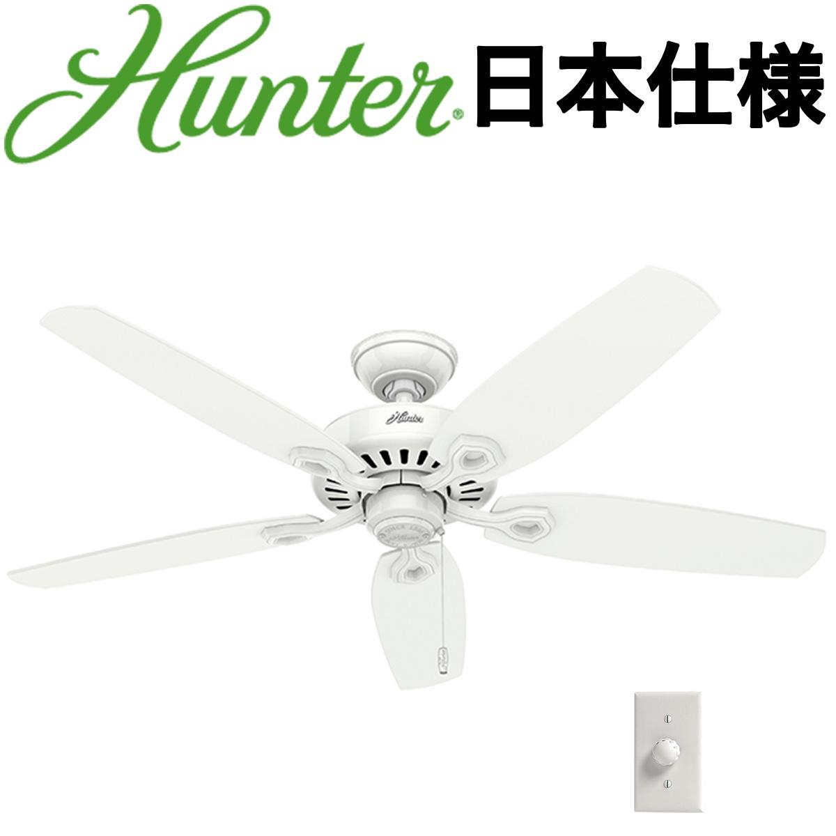 Hunter ハンター シーリングファン ビルダーエリート スノーホワイト 53240 傾斜天井 吹き抜け おしゃれ かっこいい 送料無料