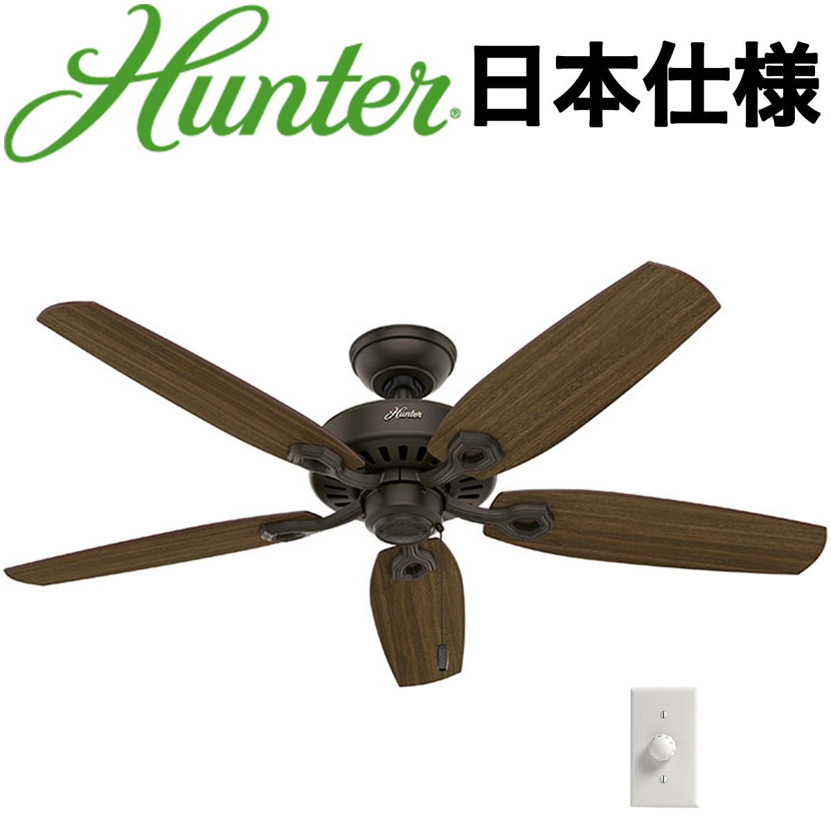 Hunter ハンター シーリングファン ビルダーエリート ニューブロンズ 53242 傾斜天井 吹き抜け おしゃれ かっこいい 送料無料