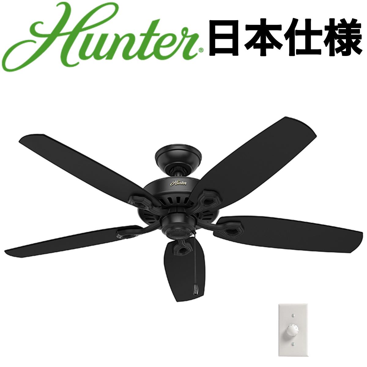 Hunter ハンター シーリングファン ビルダーエリート マットブラック 53243 傾斜天井 吹き抜け おしゃれ かっこいい 送料無料