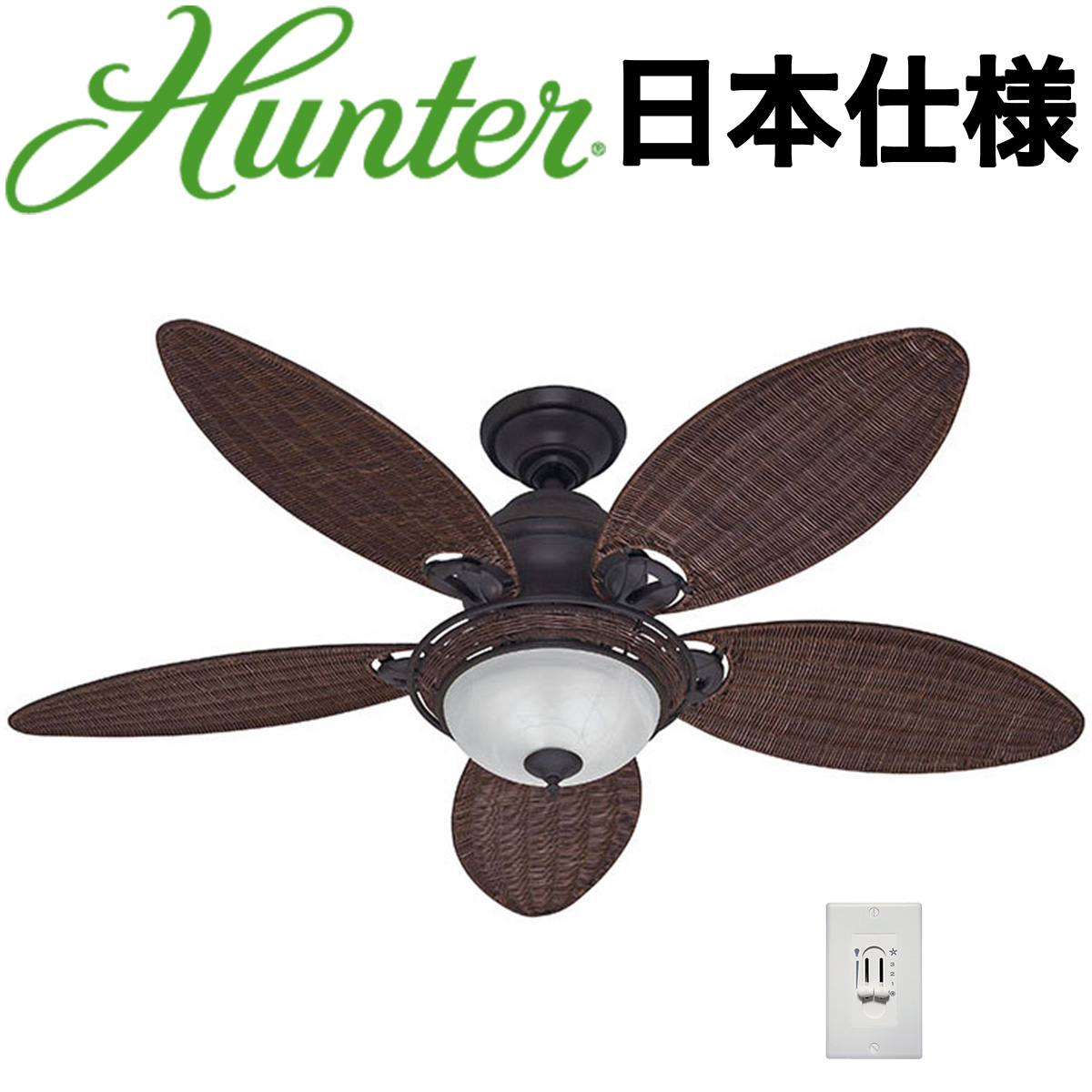 Hunter ハンター シーリングファン カリビアンブリーズ ウェザードブロンズ 54095 傾斜天井 吹き抜け おしゃれ かっこいい 送料無料