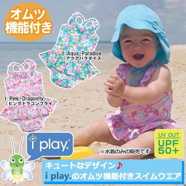 0978f77783cfa カータース アイプレイ(i BABY play.) バスローブ  メール便送料無料 ...