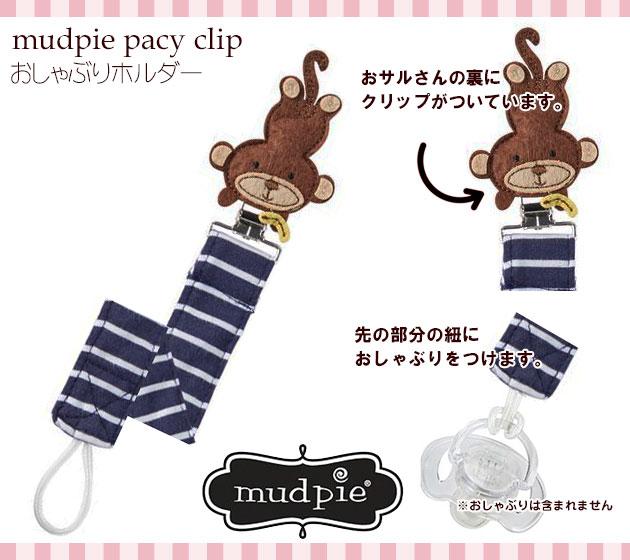 マッドパイおしゃぶりホルダーモンキー(サル)/MonkeyPacyClip