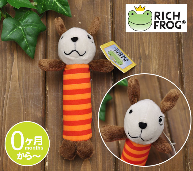 DearBabys | Rakuten Global Market: Rich Frog skweekirger and beige dog
