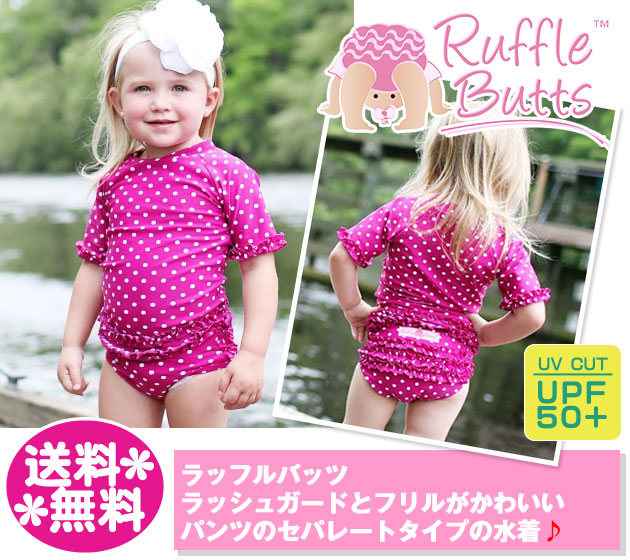 8b3cd49a50ed6 Raffle bats (RuffleButts) RashGuard and shorts and pants set. Summer sun is  safe UV materials. Cover tightly around the neck is made of long tops.