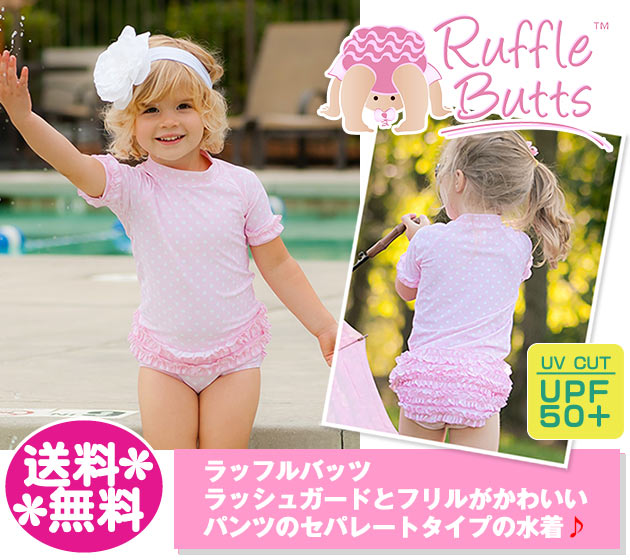 89fc0e5a22398 A top and bottom set of rush guard and the underwear of raffle Butts ( RuffleButts). It is reliable ultraviolet rays prevention material in summer  sunlight.