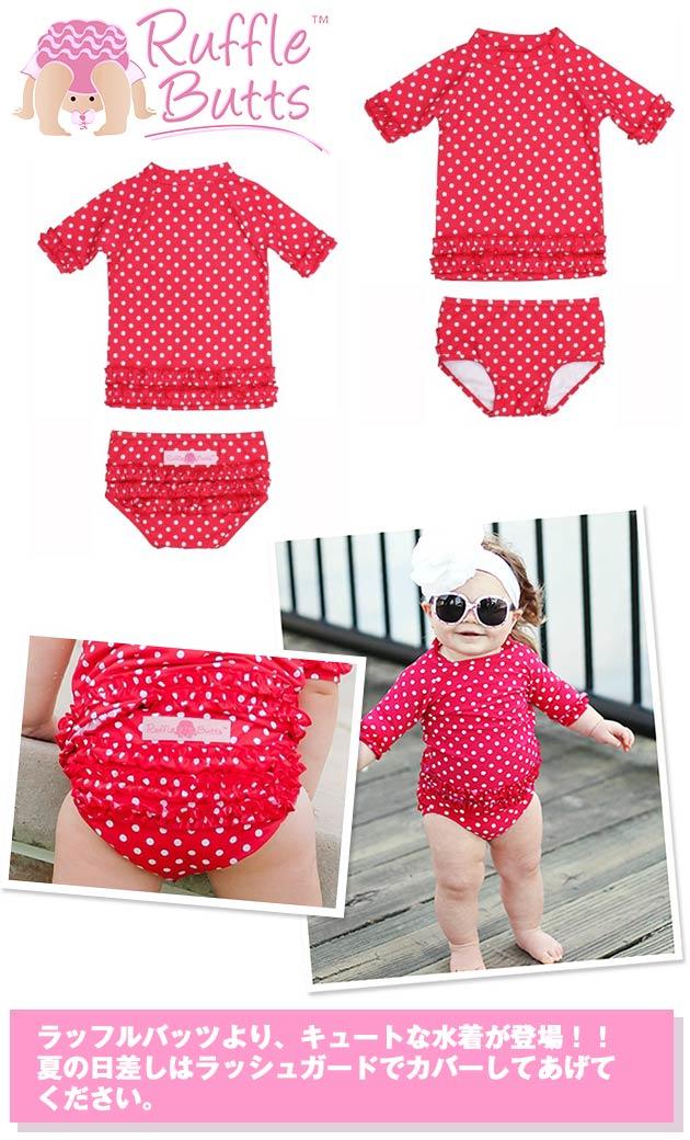 f0fe9f51e1 Rafflebats ( RuffleButts ) RashGuard and shorts set. Summer sun is safe UV  materials. Cover tightly around the neck