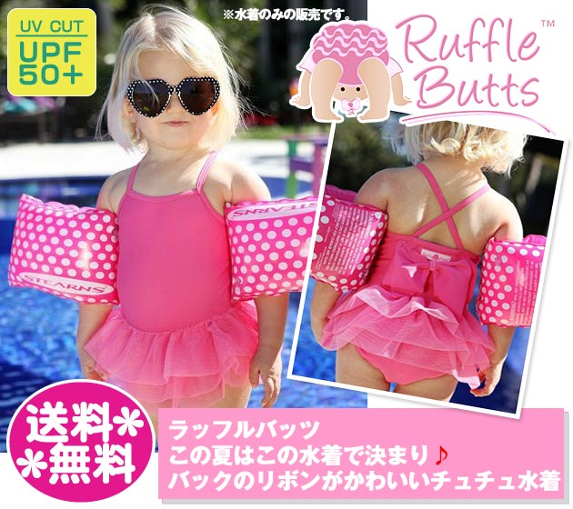 f8aede865667e It is one piece swimwear of rafflebats ( RuffleButts ). Cute Ribbon Tutu  and back. Stand in the swimming-pool is no doubt ♪ ultraviolet protection  factor ...