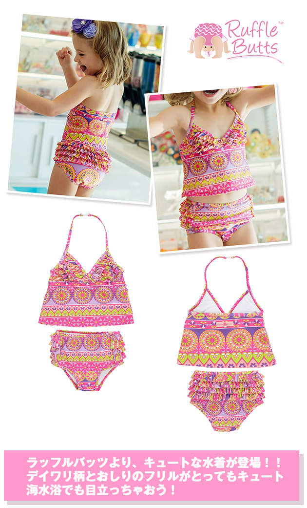 1d42e1d83ecf9 It is a raffle bats (RuffleButts) Bikini swimsuit. Changing clothes is easy  type comfortably wear tops. Stand in the swimming-pool is no doubt ♪ baby  gifts ...
