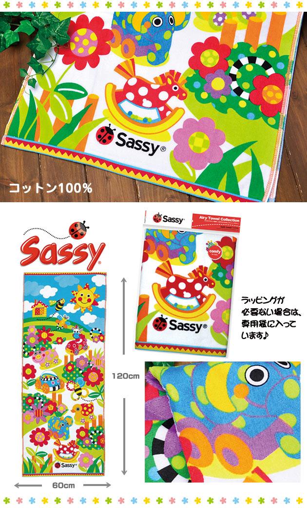 SASSY サッシープリント bath towel circus friends