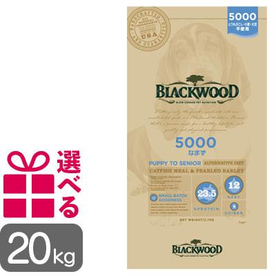 【送料無料+選べるおまけ付】ブラックウッド 5000 20kg (5kg×4袋) 仔犬~老犬 なまず肉ベース 賞味期限 2021/05/04 ポイント10倍 2020/6/12 14:00~2020/8/11 13:59まで BLACKWOOD オールステージ 全犬種 プレミアムフード