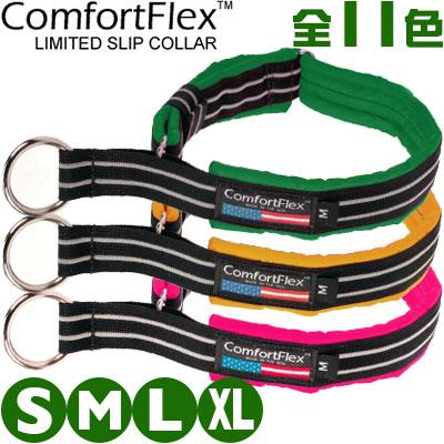 【旧ロゴSALE】 ComfortFlex コンフォートフレックス リミテッドスリップカラー 【USA直輸入 首輪 ハーフチョークカラー 在庫一掃セール】【メール便OK】