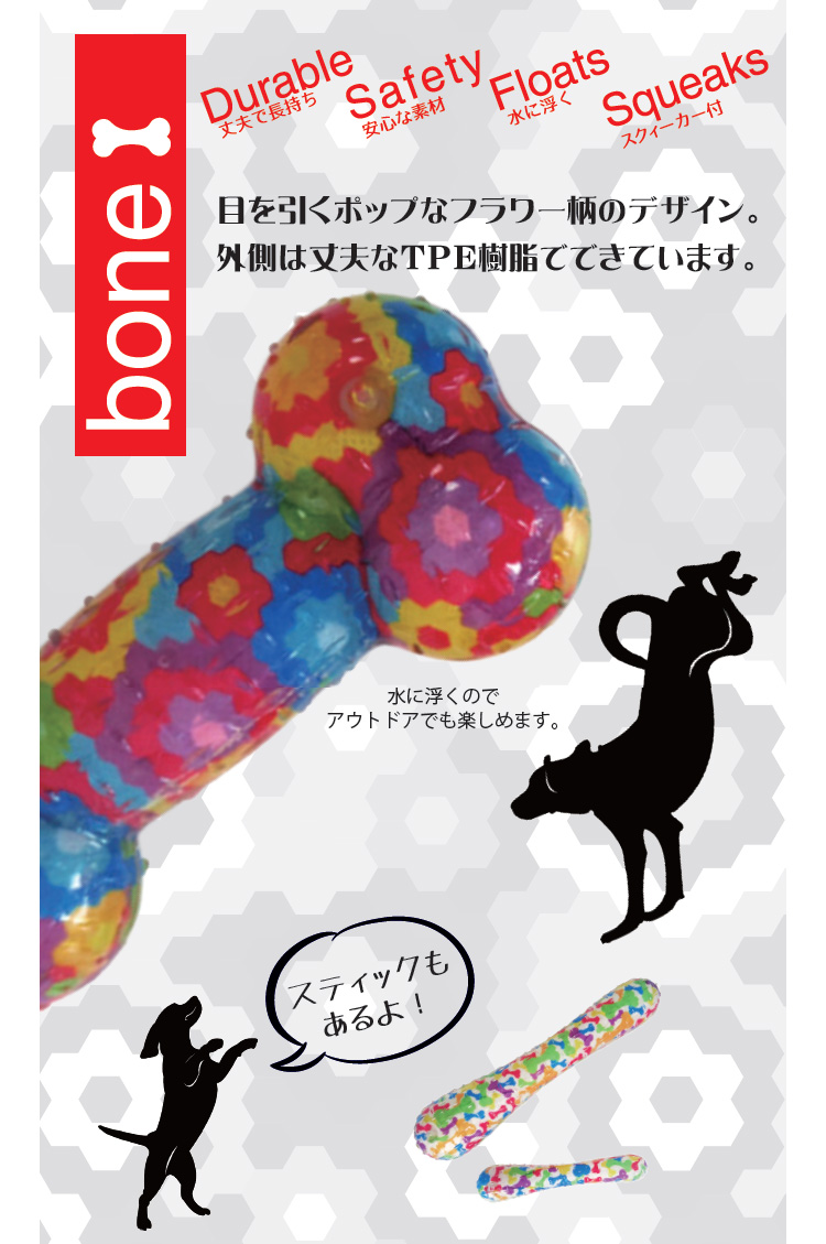 プラッツ ヌーボー ボーン Lサイズ 長さ約16.5cm 【PLATZ nu-bo 犬用 おもちゃ 水遊び 水に浮くおもちゃ 音が鳴るおもちゃ 大型犬用 TPE樹脂】【宅急便発送】