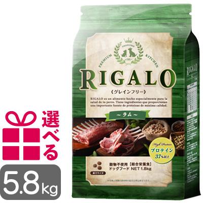 【送料無料+選べるおまけ付】リガロ ラム 5.8kg グレインフリー ドッグフード RIGALO オールステージ ハイプロテイン 穀物不使用 プレミアムフード 正規品