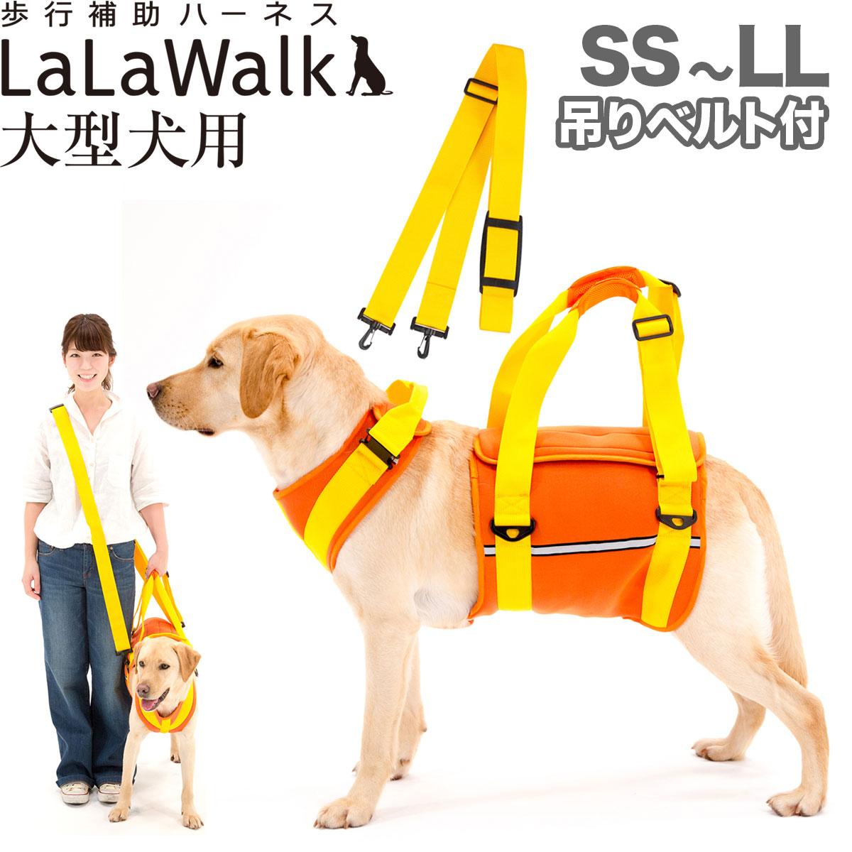 【送料無料】トンボ LaLaWalk 大型犬用 ネオプレーン オレンジ SS,S,M,L,LL 介護用品 歩行補助ハーネス ララウォーク