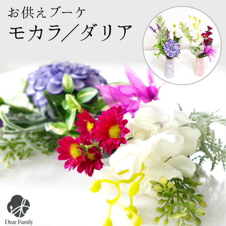 お手入れ不要で、ずっときれいなままお供えできる造花の花束です。さまざまな種類のお花がミックスされているので、これ一つでご供養の場が華やかになります。 お供え 造花 モカラ ダリア ブーケ 花束 アーティフィシャルフラワー 華やか ミニ お悔み 花 供花 蘭 ブルー ピンク かわいい おしゃれ 仏花 仏具 水子供養 手元供養
