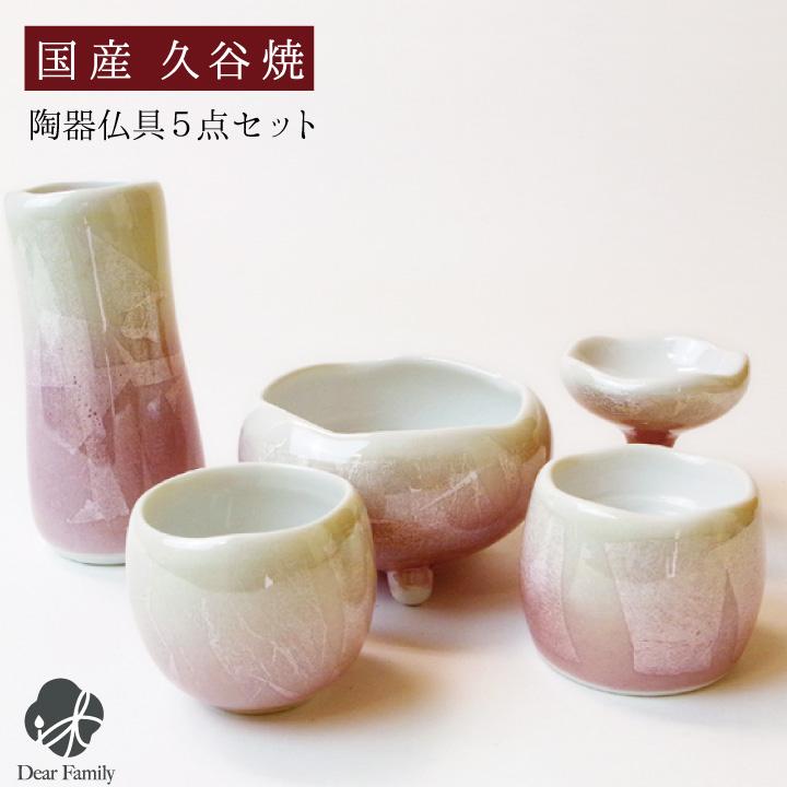 九谷焼 高級仏具セット 銀彩 国産仏具セット 仏具 陶器仏具 メモリアル