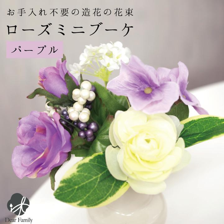 お手入れ不要だからずっときれいなままお供えできる、美しい造花・アーティフィシャルフラワー。お気に入りの花立にお供えしたり、贈りものに添えても素敵です。 アーティフィシャルフラワー ローズミニブーケ パープル 紫花 造花 仏具 手元供養 お供え メモリアル 贈り物 花 49日 終活 法要 水子 水子供養 可愛い 小さい 人気 おしゃれ