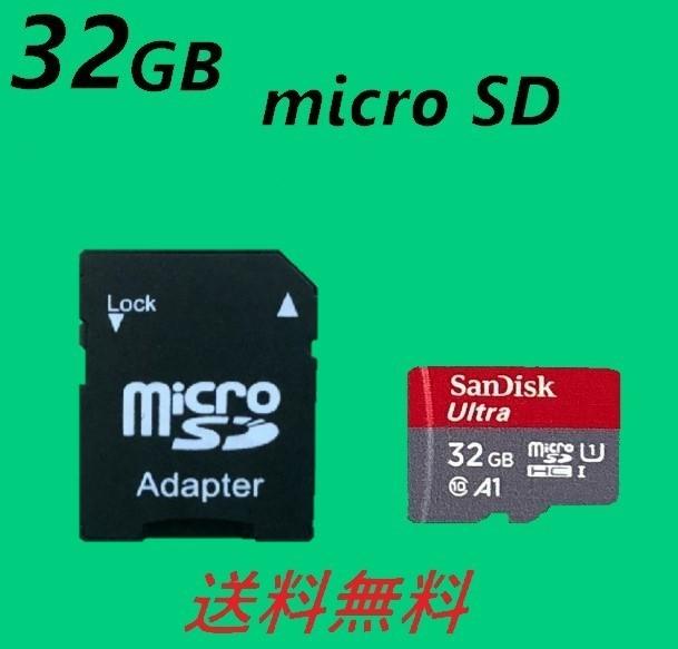 信託 格安SALEスタート ドライブレコーダー デジタルカメラ 音楽プレーヤー 等 幅広くご利用頂けます SanDiskマイクロsdカード SD変換アダプタ付き マイクロSDカード 32GB