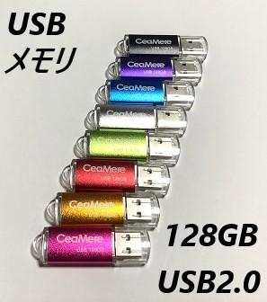 USBメモリ 128GB 格安 USB2.0パソコン対応 与え 8色からお選びいただけます usbメモリ選べる8色 USB2.0 かわいい